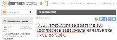 ФСБ, взятка, 100 миллионов, сто, начальник ГУСБ по СЗФО