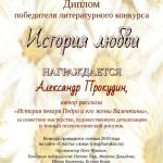История любви, конкурс, Александр Прокудин, победитель, диплом