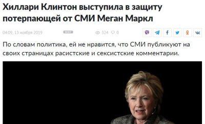 Хиллари Клинтон, Меган Маркл, в защиту потерпающей