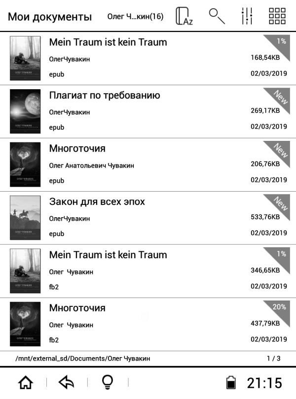 Букридер, Gmini, Android, скриншот, экран, электронные книги
