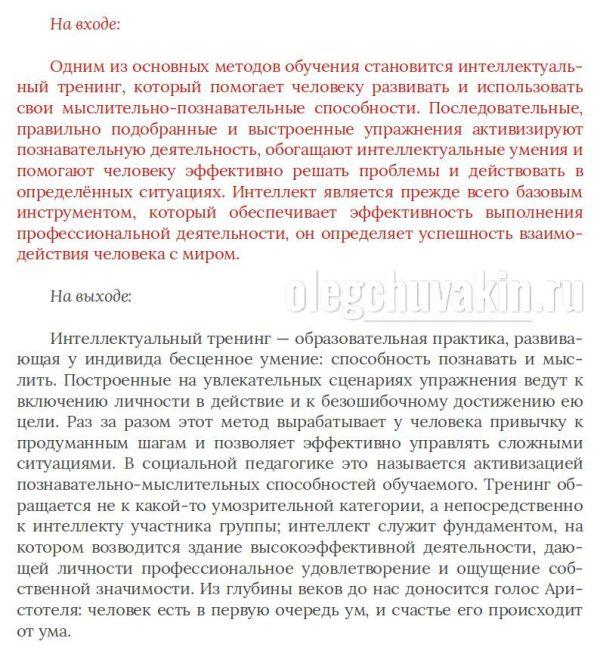 Уникализация текста, переписать текст, обогатить язык, живой редактор, успешно пройти проверку на плагиат