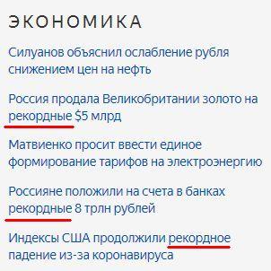 Косноязычная журналистика, Россия, СМИ, рекорды