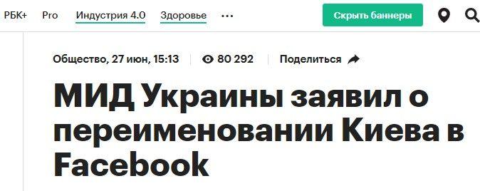 Киев, переименование, Facebook