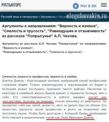 Попрыгунья Чехова, рассказ, Рустьюторс, краткий пересказ, содержание, смелый и решительный Осип Иванович Дымов