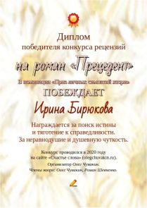 Победительница конкурса рецензий, Ирина Бирюкова, диплом