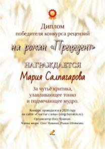 Победительница конкурса рецензий, Мария Салпагарова, диплом