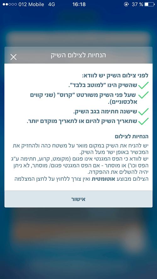 Вложить чек в израильский банк -4