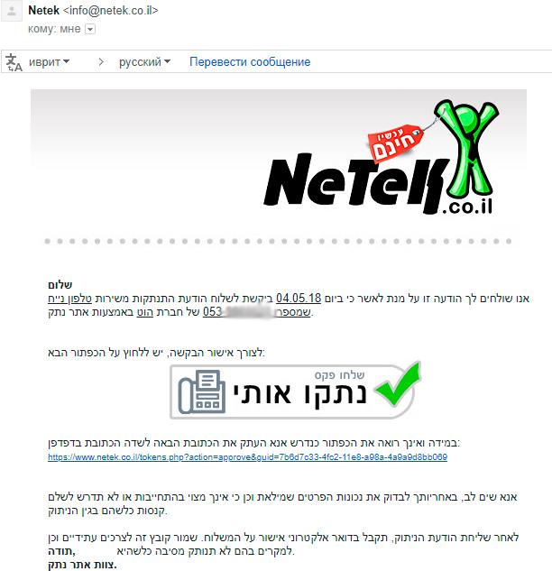 Netek — отключение от услуг