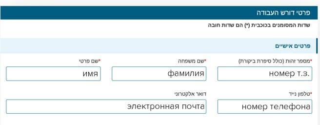 регистрация в Службе занятости - 1