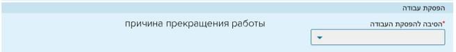 регистрация в Битуах Леуми - 8