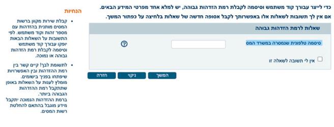 Регистрация на портале Налогвого управления