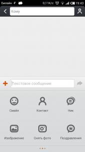 Screenshot_2013-10-21-19-43-38