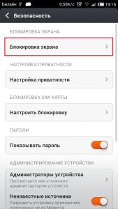 Screenshot_2013-10-22-19-16-35
