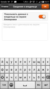 Screenshot_2013-10-22-19-17-04