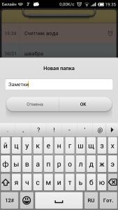 Screenshot_2013-10-22-19-35-06