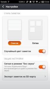 Screenshot_2013-10-23-14-34-52