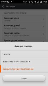 Screenshot_2013-10-23-17-08-10