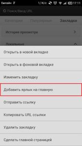 Screenshot_2013-10-23-17-11-26