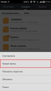 Screenshot_2013-10-23-17-13-53