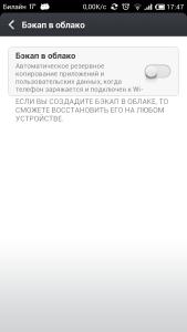 Screenshot_2013-10-29-17-47-06