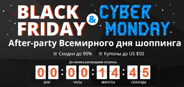 Черная пятница (Black Friday) и Кибер понедельник (Cyber Monday) на Aliexpress  2014. Скидки до 90%