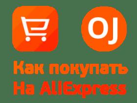kak_pokupat_na_ali_olejack_ru