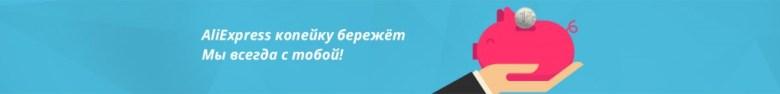 aliexp_rubl