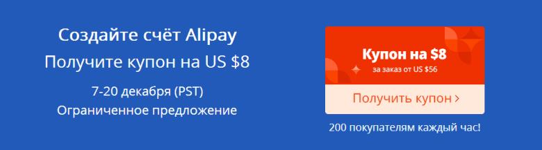 alipay-8-dollars-long
