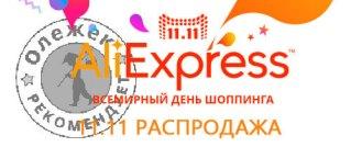 aliexpres-1111-kupony-monety-skidki