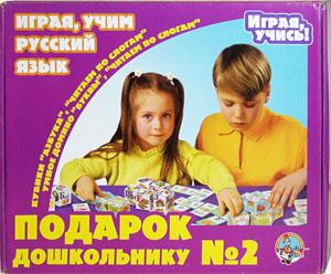 Подарок дошкольнику №2. Набор настольных игр и кубиков Олеси Емельяновой