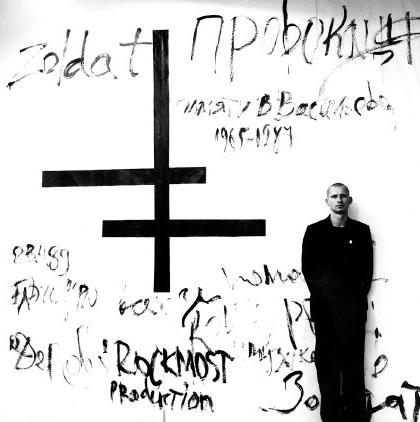 Стерео Зольдат (Stereo Zoldat) – Асфальт (Asfalt) (1986)