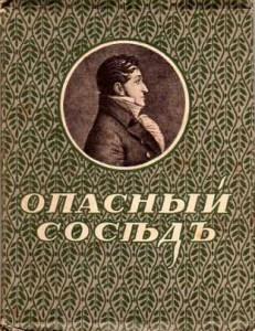 Dangerous_neighbour_by_Vasily_Pushkin