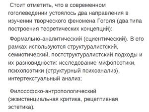 Феномен Гоголя
