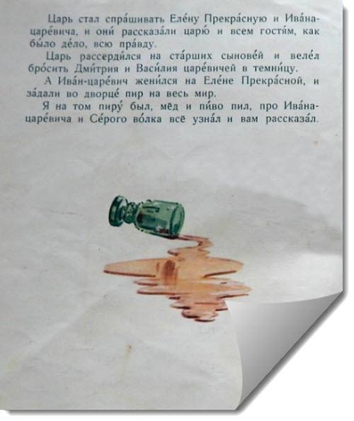 """""""Сказка об Иване-Царевиче и Сером волке"""" Рис. В.Минаева ..."""