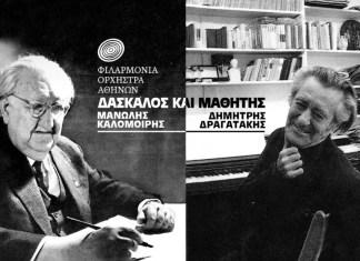 daskalos_mathitis_mfc