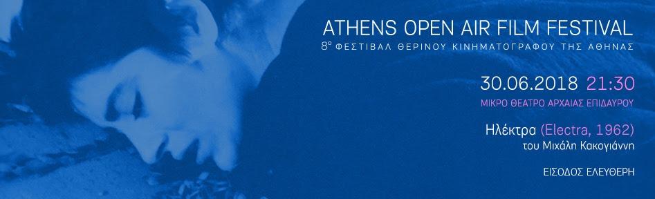 ilektra_athens_open_air_film_festival