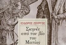 matias_book
