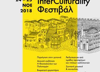 SalonIC: Symbiosis 'n' InterCulturality