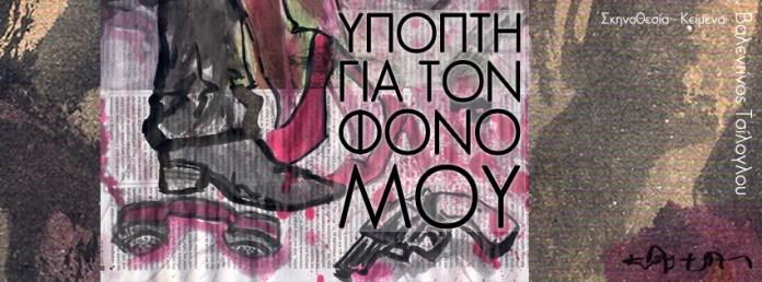 ypopti_gia_ton_fono_mou