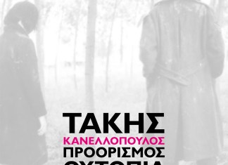 Kanellopoulos_poster