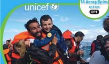 Save the date! 14 Δεκεμβρίου ο τηλεμαραθώνιος Αγάπης της Unicef, δες πώς μπορείς να βοηθήσεις.
