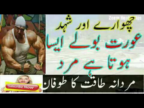 Desi Health Desi Nuskhe|100% working tips|Desi health tips in urdu| hindi| Natural health tip#8