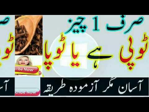 Desi Health Desi Nuskhe 100% working tips Desi health tips in urdu hindi Natural health tip#4
