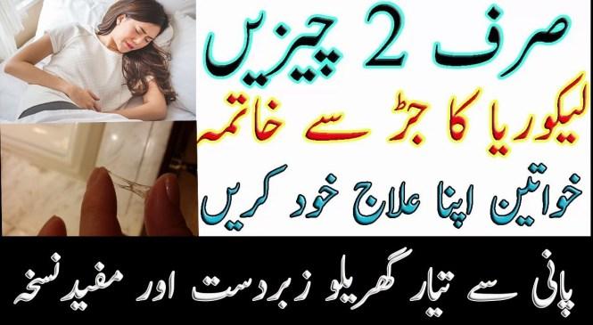 Likoria Treatment at Home | Likoria ka Gharelu Ilaj | Health tip in Urdu / Hindi | Desi Home Remedy