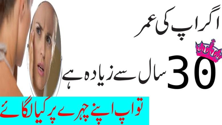 Beauty Tips in Urdu||Anti Aging Home Remedies||