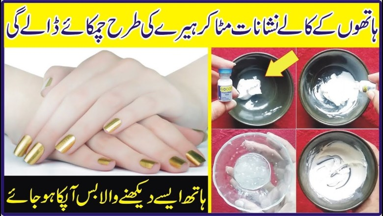 Beleive Me Its 100% Hands Whitening Treatment   Skin Care Tips In Urdu   Hands Feet Whitening Tips