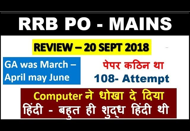 RRB PO MAINS -30 Sep Review – Computer GA was Tough || Post your Attempts