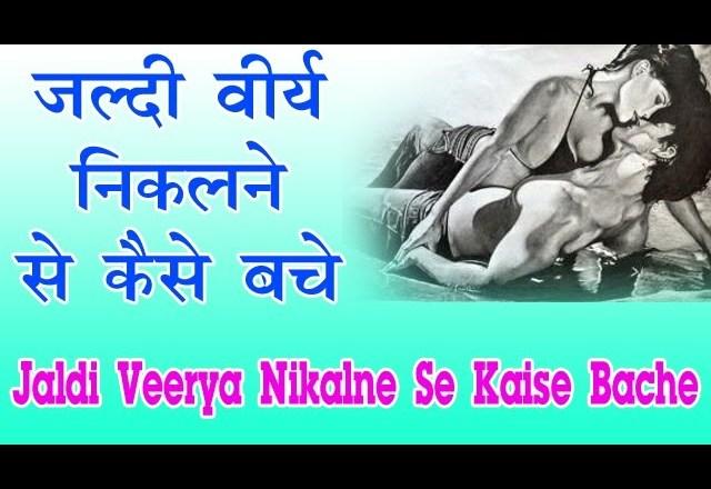 जल्दी वीर्य निकले से कैसे बचे – Health Education Documentary Tips in Hindi
