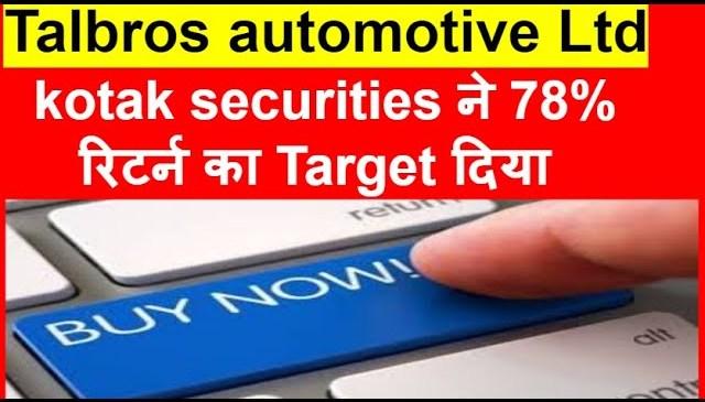 Talbros automotive Ltd,  kotak securities ने 78% रिटर्न का Target दिया
