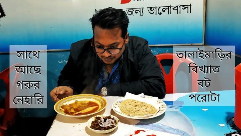 তালাইমাড়ির বিখ্যাত বট, পরোটা এবং নেহারি, সন্ধ্যা থেকে ভোর ৪ টা পর্যন্ত / Bangladeshi Food Review